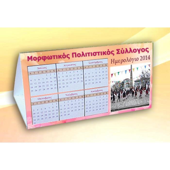 Ημερολόγια επιτραπέζια